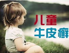 详述儿童银屑病怎么治疗