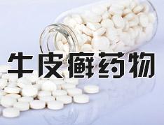 牛皮癣患者切勿滥用药物