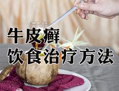 牛皮癣的饮食治疗