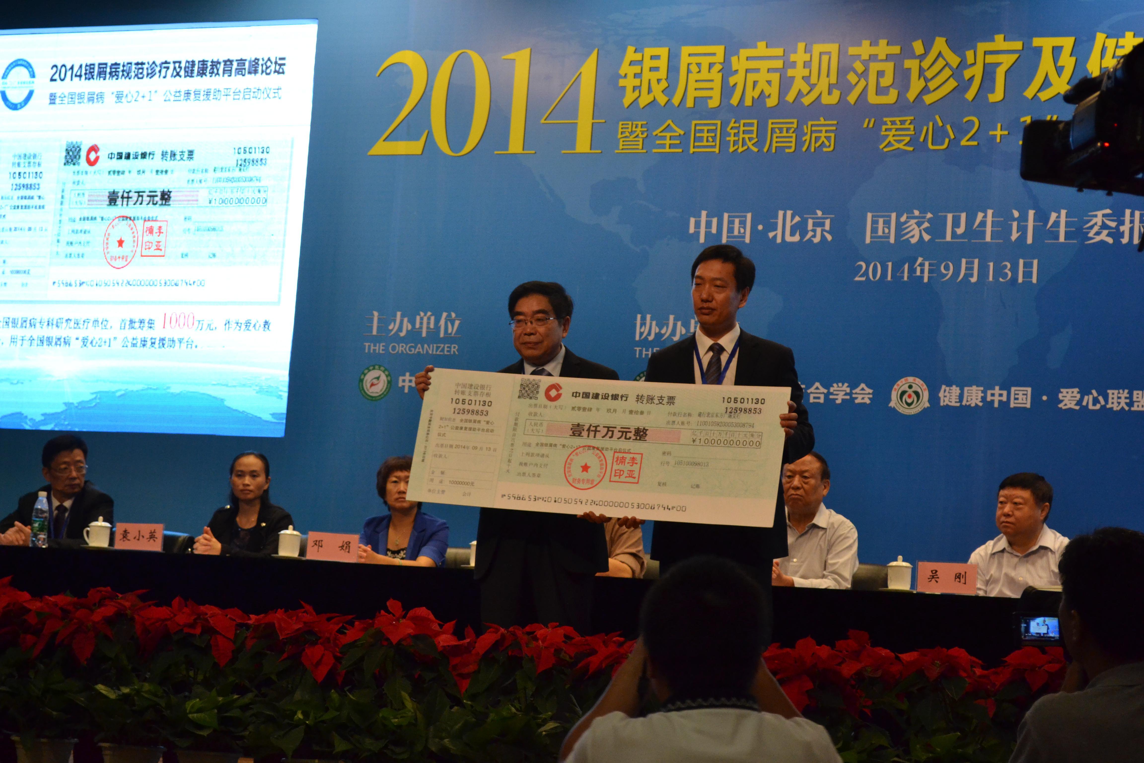 2014银屑病规范诊疗大会在京顺利召开